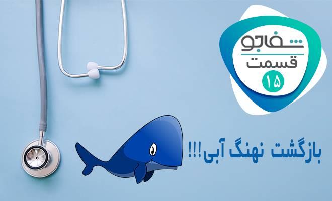 رادیو شفاجو: بازگشت نهنگ آبی!!!