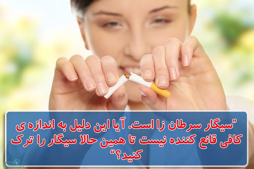 سیگارعامل سرطان