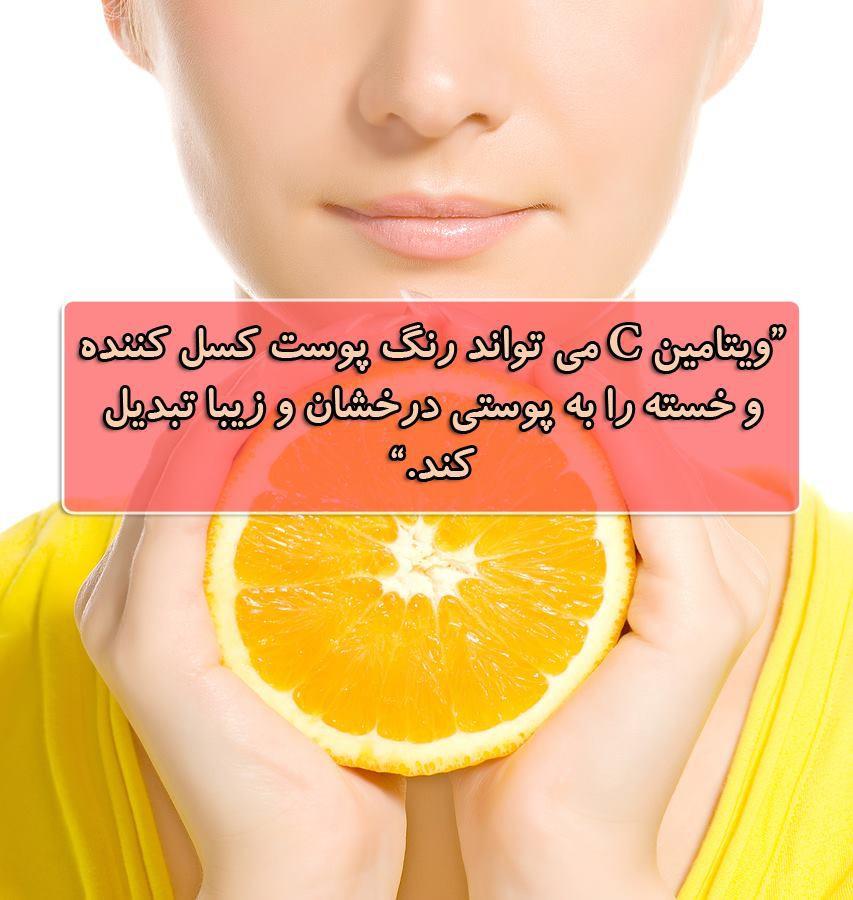 تبدیل رنگ پوست کسل کننده و خسته به پوستی درخشان و زیبا