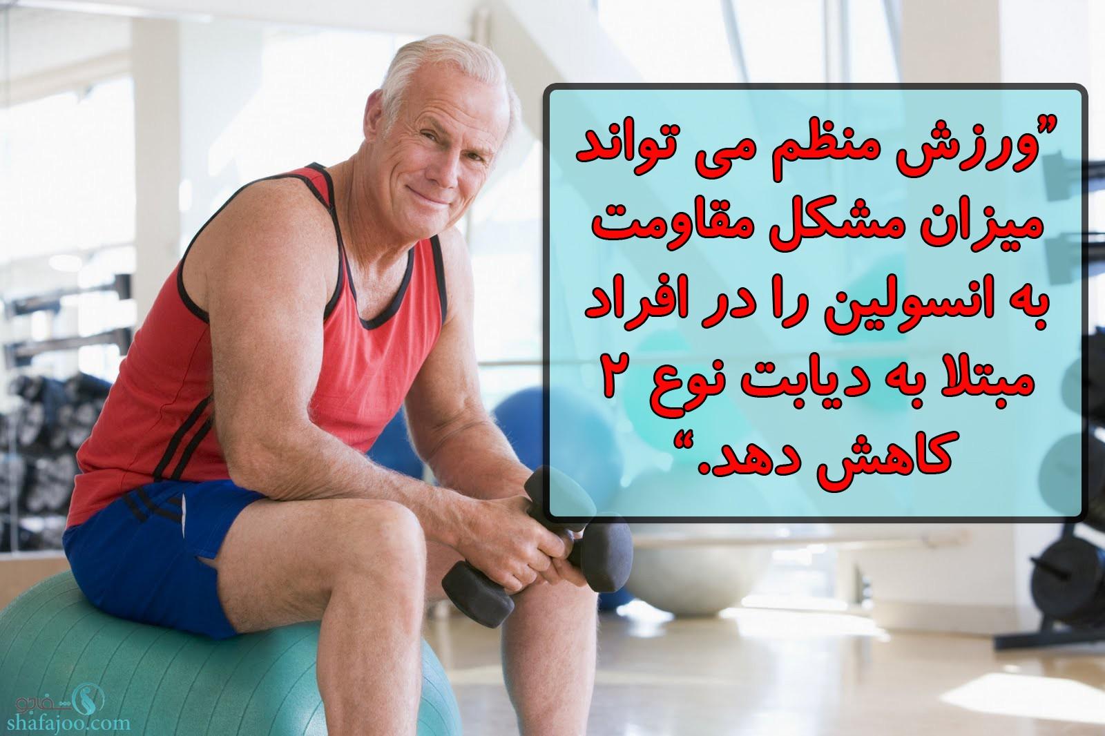 ورزش منظم و کاهش مقاومت به انسولین  در افراد  مبتلا به دیابت نوع 2