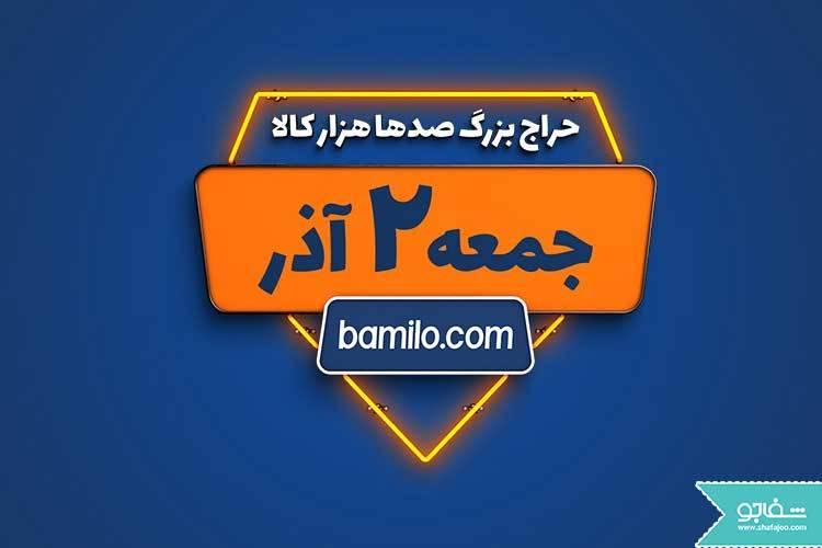 ریپورتاژ: جمعه دوم آذر بزرگترین حراج سال بامیلو برگزار میشود