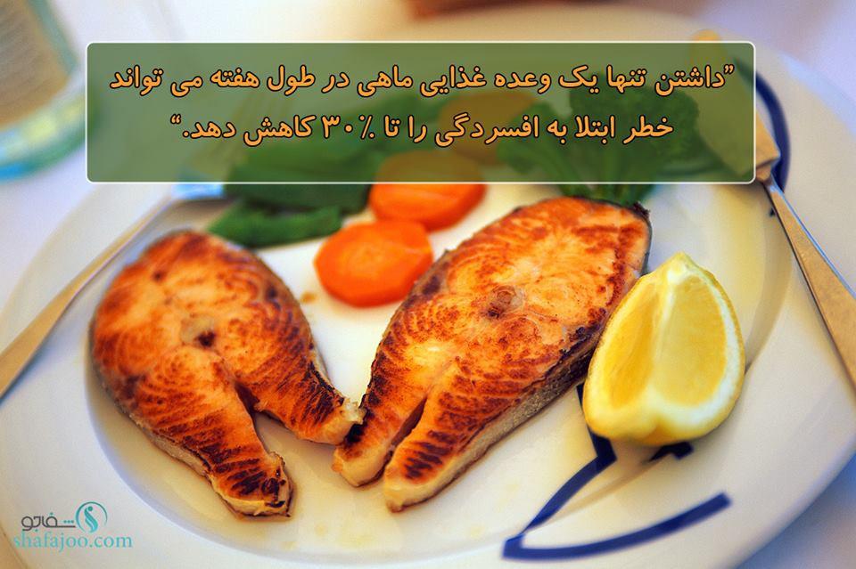 ماهی و کاهش خطر ابتلا به افسردگی