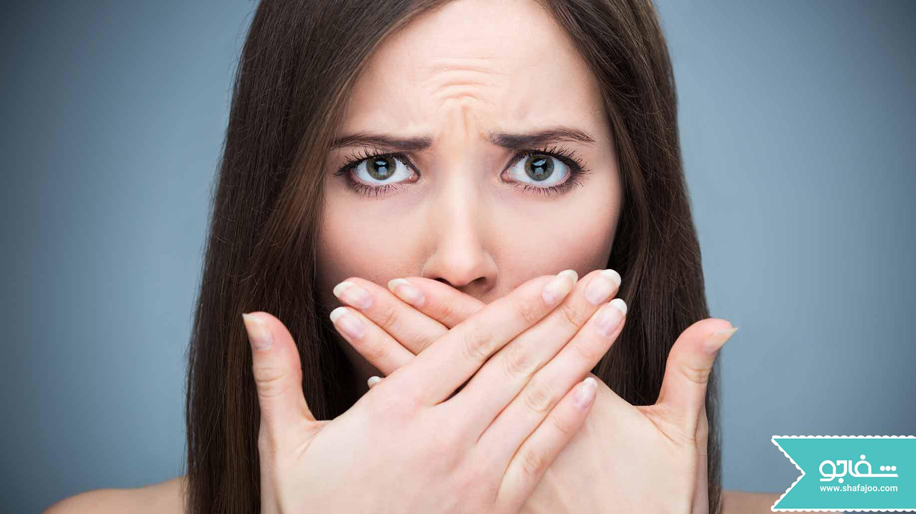 چه چیزی باعث بوی بد دهان میشود؟ درمان و پیشگیری آن