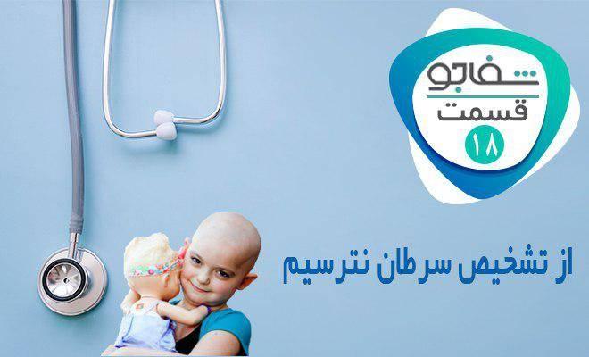 رادیو شفاجو: از تشخیص سرطان نترسیم