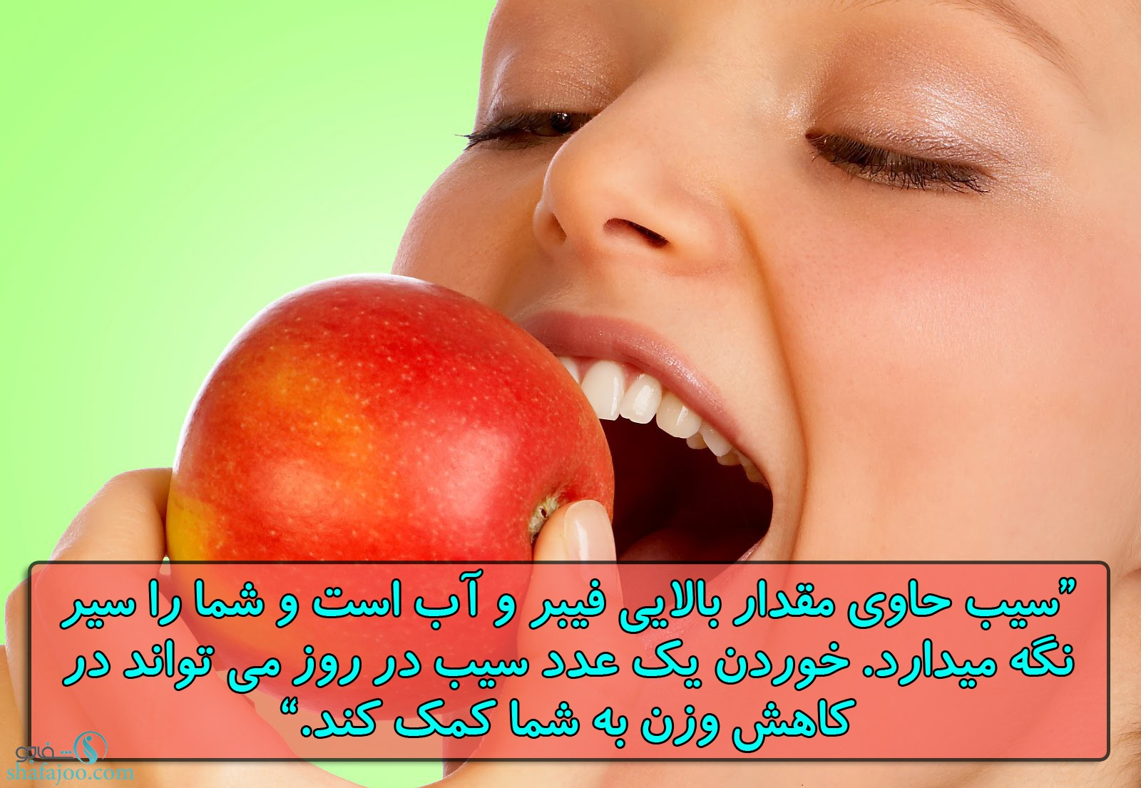 سیب و فوائد آن