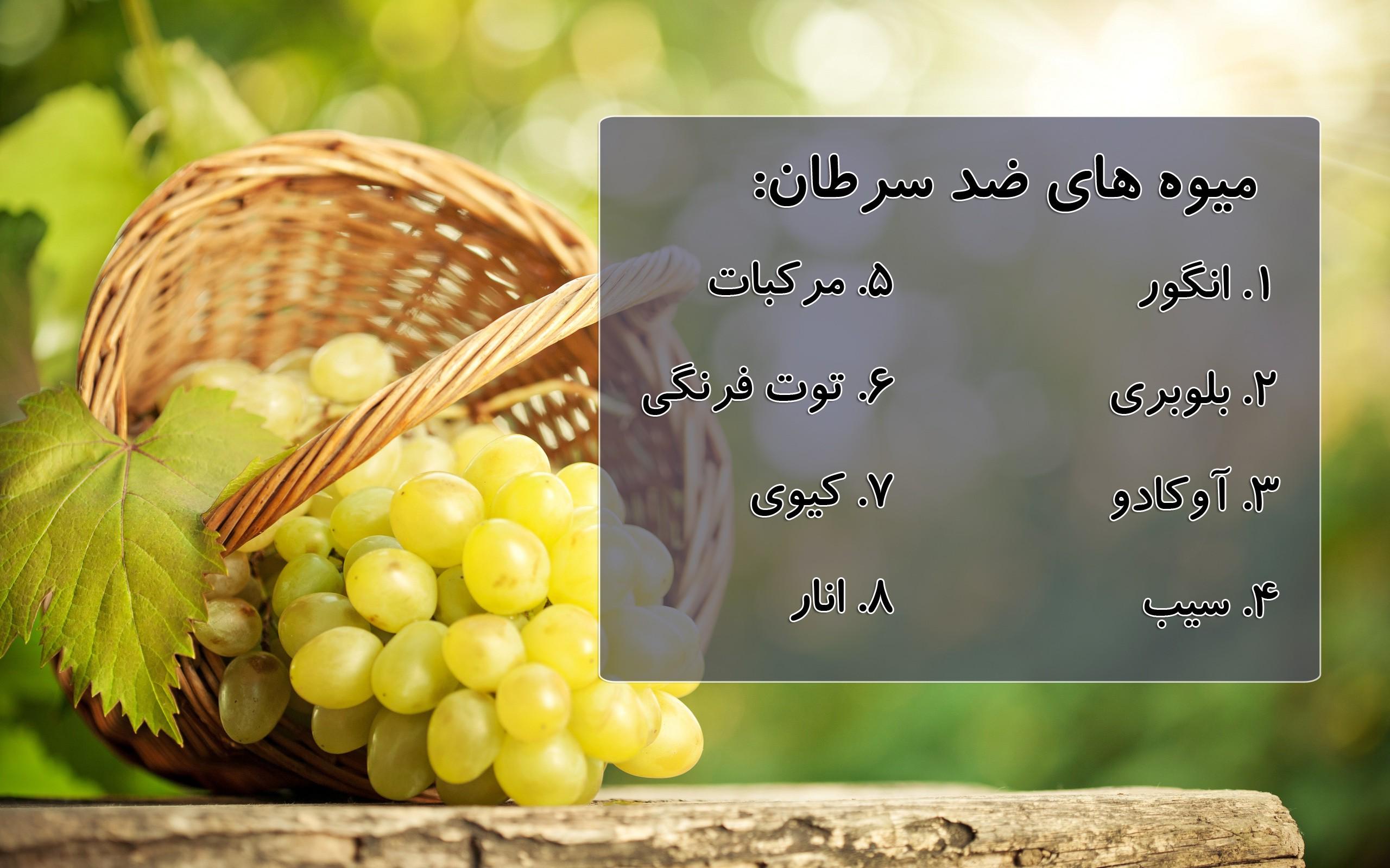 میوه های ضد سرطان