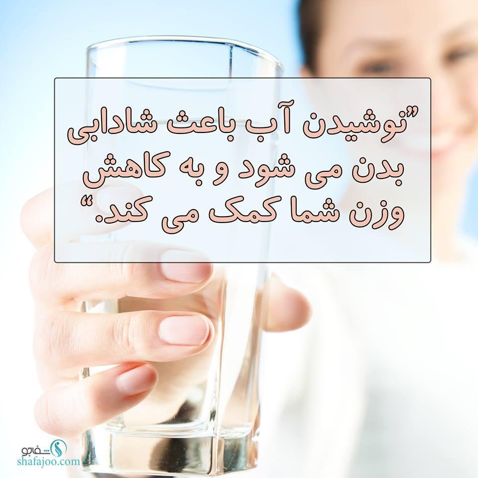 شادابی و نشاط فقط با نوشیدن آب