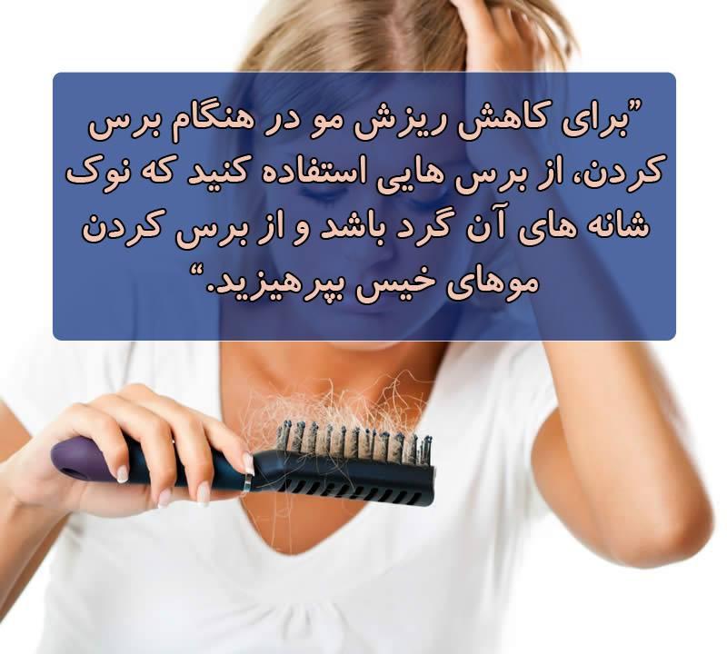 راهکارهایی ساده برای کاهش ریزش مو