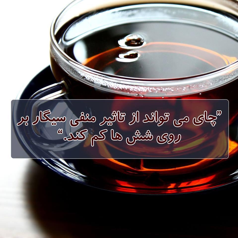 چای می تواند از تاثیر منفی سیگار بر شش ها کم کند