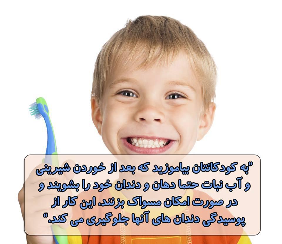 عادت مسواک زدن را به کودکانتان بیاموزید.
