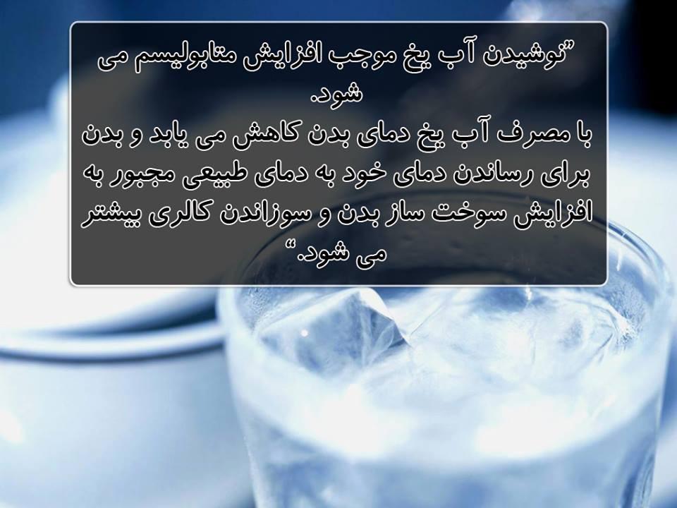 سوزاندن کالری بیشتر با نوشیدن آب یخ