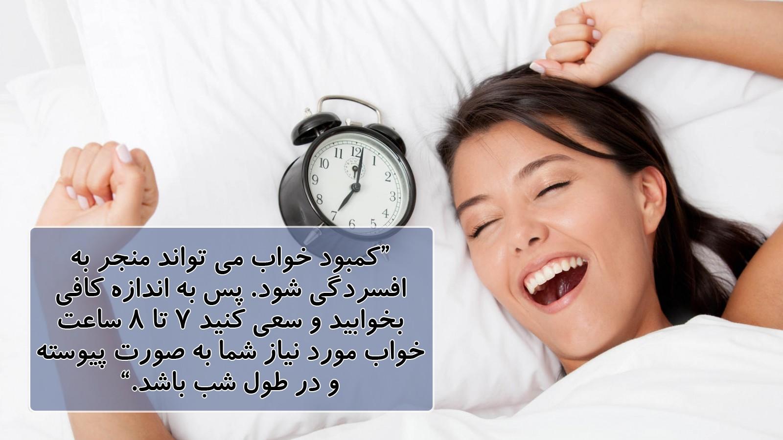 کمبود خواب و افسردگی