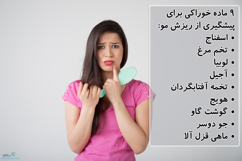 9 ماده خوراکی برای پیشگیری از ریزش مو