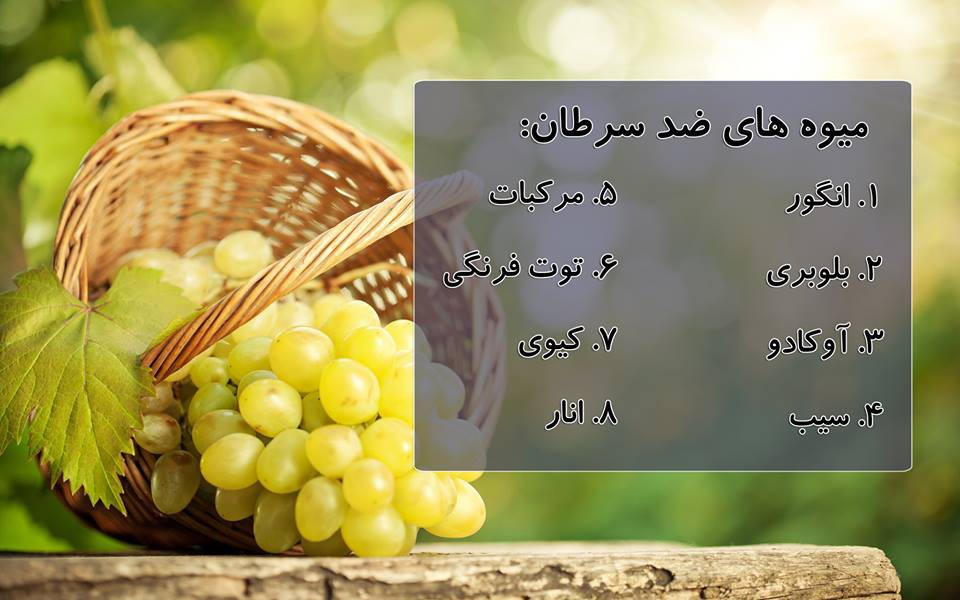 8 میوه ضد سرطان