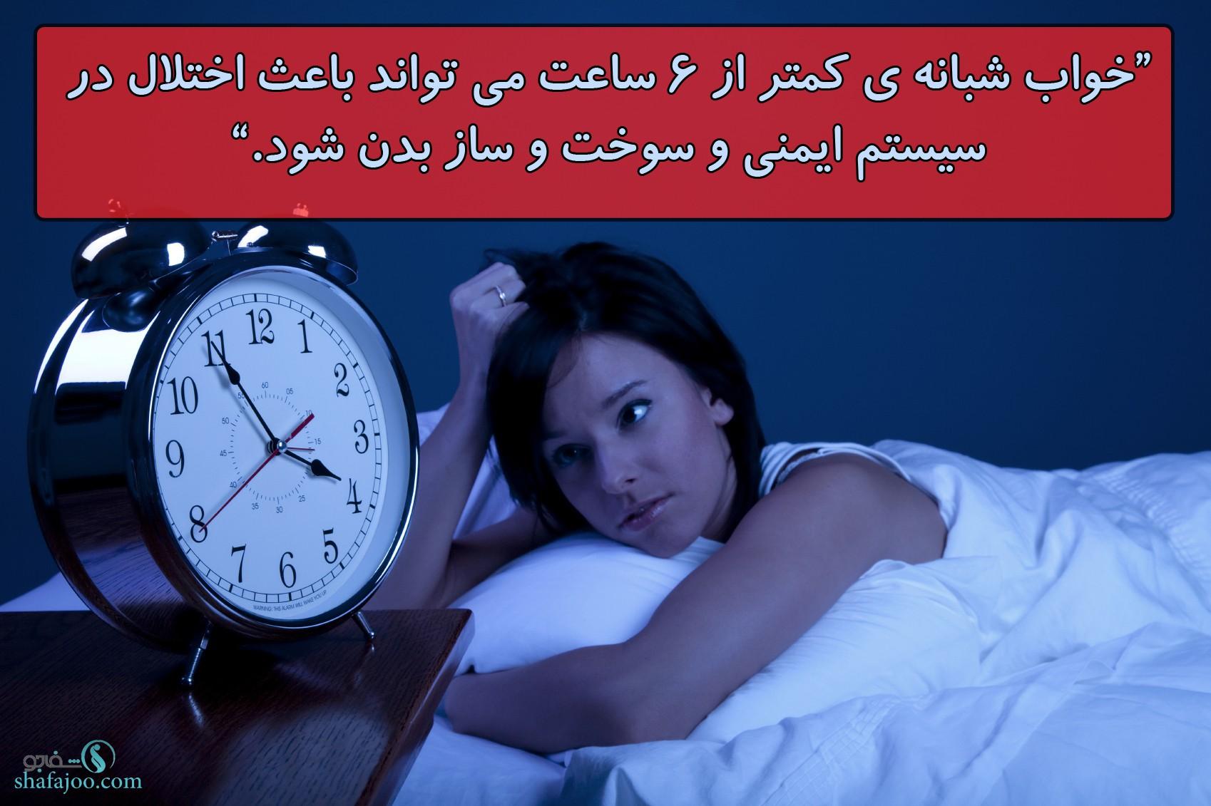 کمبود خواب باعث اختلال در سیستم ایمنی بدن