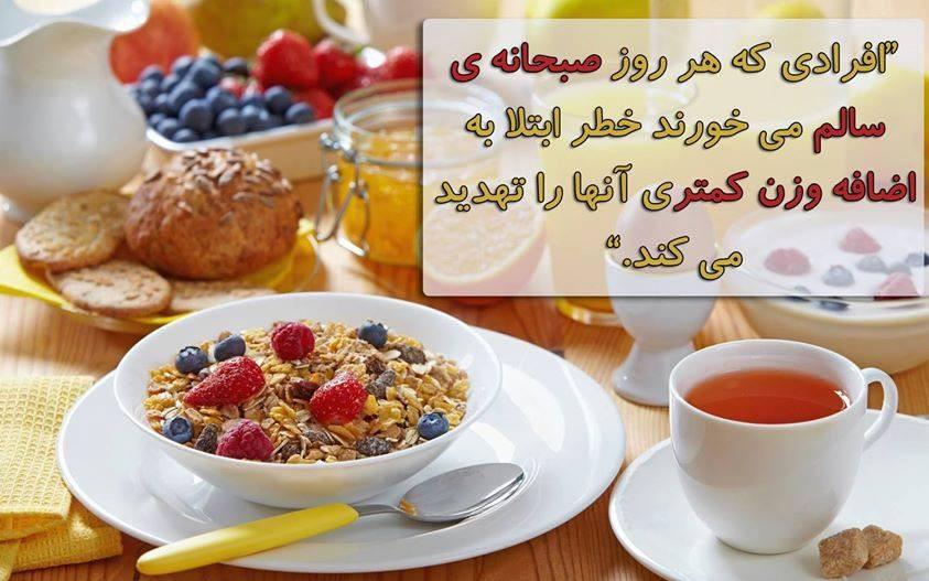 صبحانه و کاهش خطر اضافه وزن