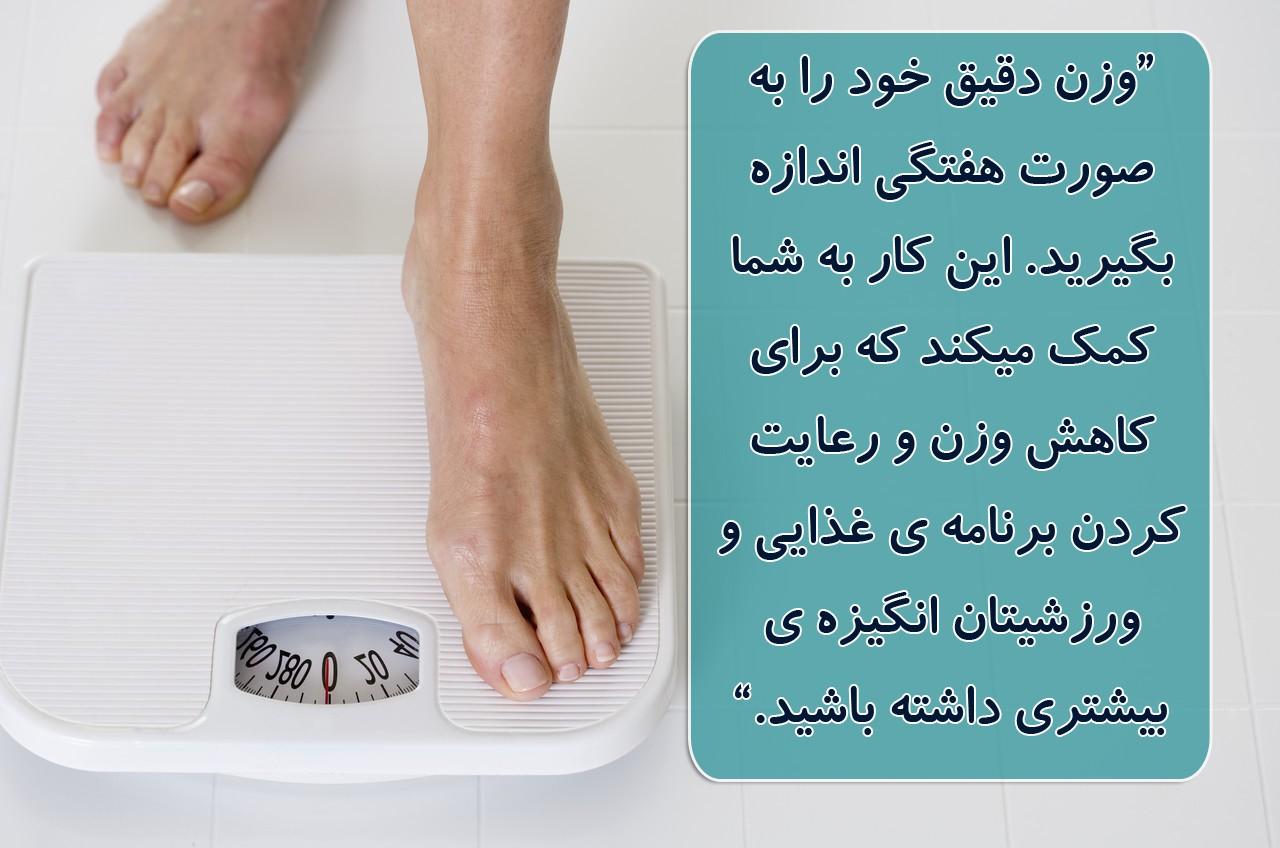 برنامه ساده برای کاهش وزن