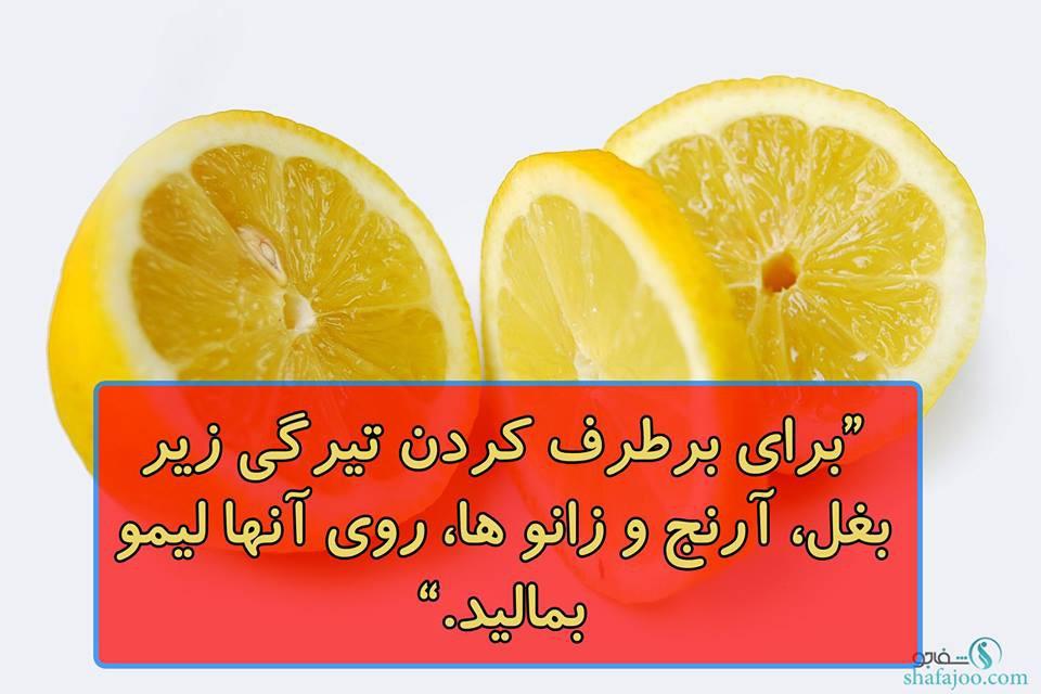 برطرف کردن تیرگی های پوست با لیمو