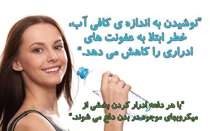 آب و کاهش خطر ابتلا به عفونت ادراری