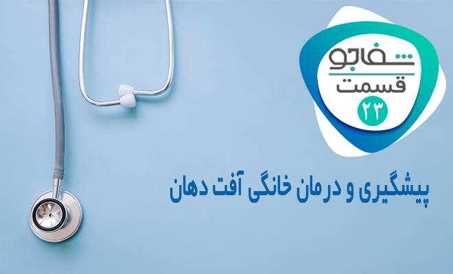 رادیو شفاجو: پیشگیری و درمان خانگی آفت دهان