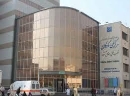 مرکز طبی کودکان